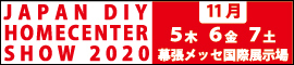JAPAN DIY HOMECENTER SHOW 2020
